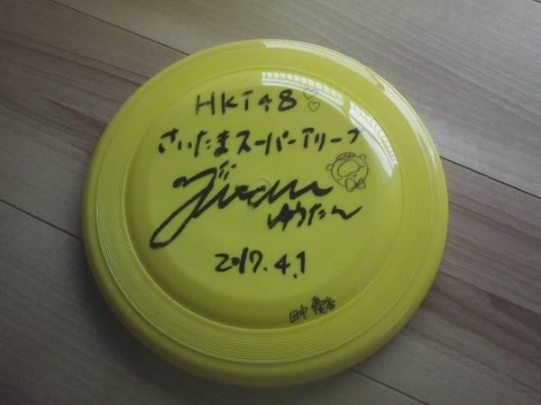 HKT48 ≪田中優香≫ サイン入りフリスビー 4/1 SSA ライブグッズの画像