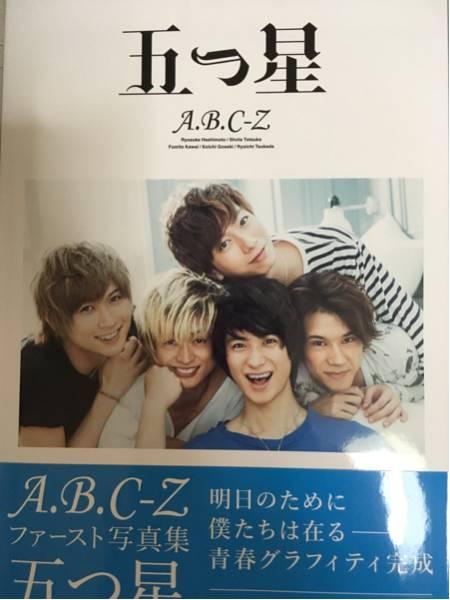 A.B.C-Z写真集「五つ星」通常盤 送料込み コンサートグッズの画像
