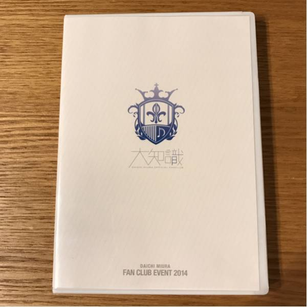 三浦大知 ファンクラブイベント 2014 FC DVD 大知識 レア 即決 ライブグッズの画像