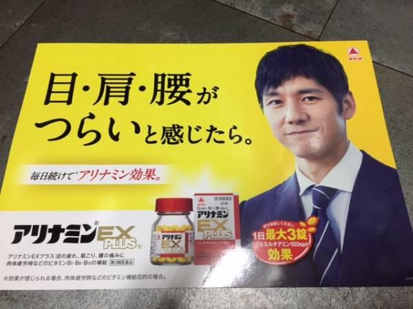 西島秀俊 アリナミンEX 販促用ポップ ポスター POP