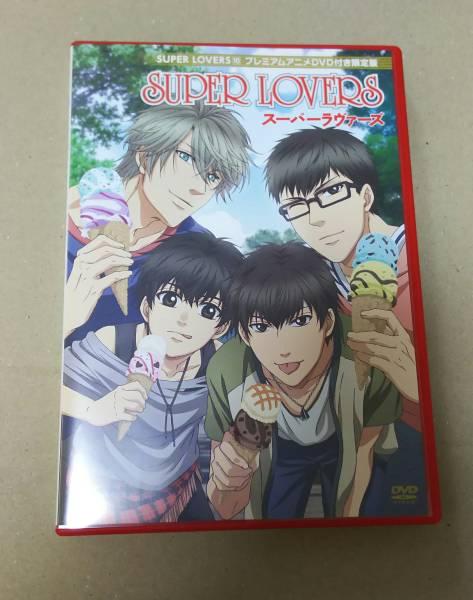 【DVDのみ】SUPER LOVERS コミックス第10巻プレミアムアニメDVD付き限定版 グッズの画像