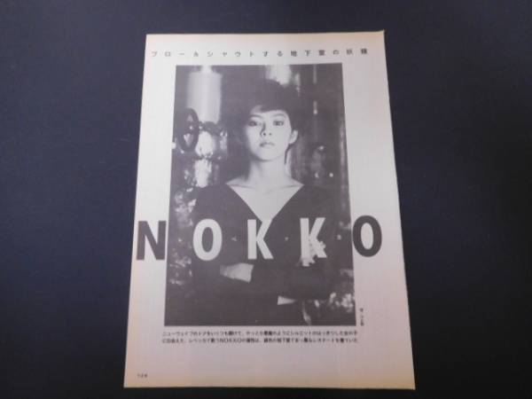 D0223【▲切り抜き】 NOKKO/レベッカ 3P