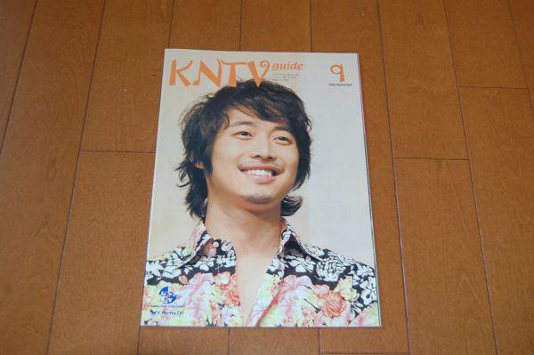 KNTV ガイド 2005年9月号 キム・ジェウォン表紙