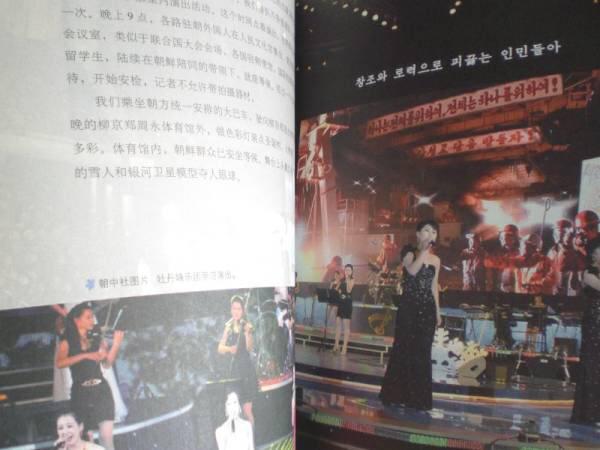 貴重 北朝鮮情報満載 輸入版写真集 北朝鮮印象 朝鮮美人 金正恩 朝鮮人民軍 モランボン楽団 オールカラー ドキュメント写真集_画像2