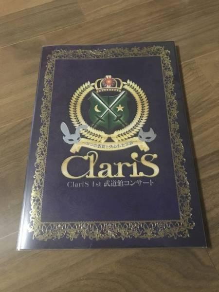 ClariS 1st武道館コンサート パンフレット