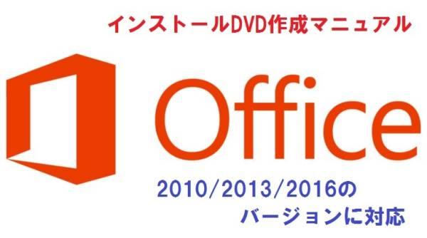 ★☆マイクロソフトOffice2010/Office2013/Office2016インストールDVD作成マニュアル☆★
