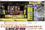 競馬予想ソフト『 WIN5トレジャーGOD2017』 4/9 38,939,010円 的中です♪