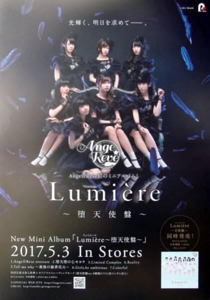 【全国送料一律】アンジュ☆レーヴ Ange Reve 最新両面ポスター