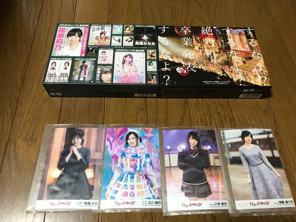 AKB48 Blu-ray まとめ 41stシングル選抜総選挙&後夜祭 するなよ?するなよ?絶対卒業発表するなよ? ライブ・総選挙グッズの画像