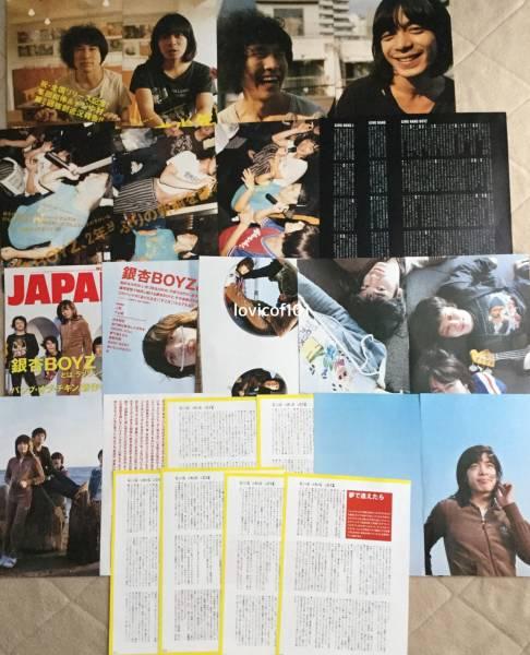 ◆【峯田和伸】雑誌切り抜き75ページ◆銀杏BOYZ/銀杏ボーイズ/ROCKIN'ON JAPAN