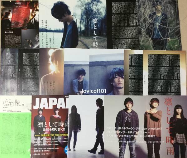 ◆【凛として時雨】雑誌切り抜き56ページ◆TK/345/ピエール中野/Ling tosite sigure/ROCKIN'ON JAPAN
