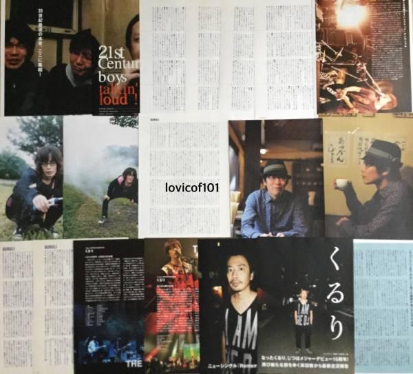 ◆【くるり】雑誌切り抜き49ページ◆岸田繁/QURULI/ROCKIN'ON JAPAN