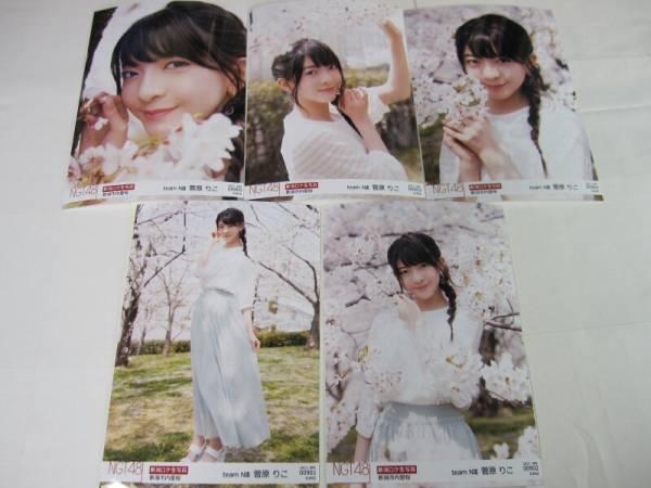 NGT48 月別 ロケ 生写真 コンプ 2017 4月 April 菅原りこ 5種コンプ  ライブグッズの画像