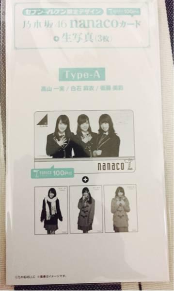 乃木坂64 nanacoカード type-A ★送料164円★ナナコカード/セブンイレブン限定