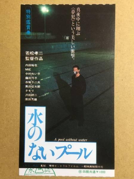 映画半券「水のないプール」内田裕也 若松孝二監督