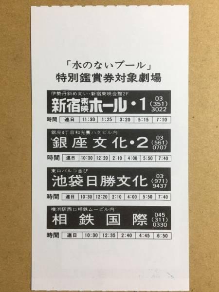 映画半券「水のないプール」内田裕也 若松孝二監督_画像2