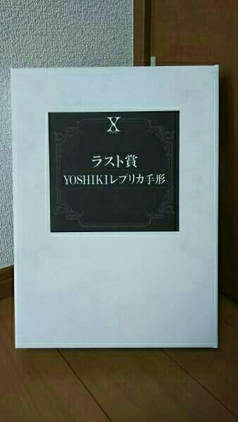 X-JAPAN 一番くじ☆ラストワン賞 YOSHIKIレプリカ手形  ライブグッズの画像