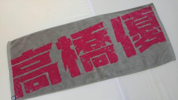 ☆高橋優 タオル☆2014 ピンクとグレー