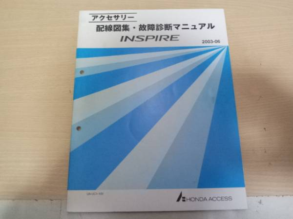 Inspire UC1 accessory wiring diagram breakdown diagnosis manual 2003 on cctv wiring diagram, home network wiring diagram, air handler wiring diagram,