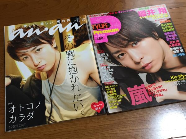 【大量処分!! 80枚以上】嵐 切り抜き チラシ/カタログ 2010年~ + anan TVLIFE