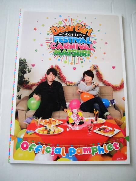 ★Dear Girl ~Stories~ FESTIVAL CARNIVAL MATSURI オフィシャルパンフレット DGS 小野大輔 神谷浩史