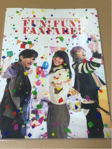 いきものがかり ツアーパンフレット 2015 FUN!FUN!FANFARE!