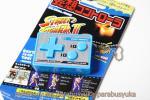 ストリートファイター? 妄想コントローラー 音声 格闘 ゲーム 春麗 ダルシム バルログ コントローラー型 キーッチェーン