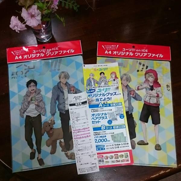 ユーリ!!!クリアファイル【オリジナルグッツ応募レシート付き!】 ユーリ!!!onice グッズの画像