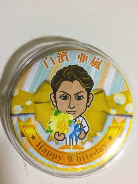 白濱亜嵐☆ガチャ☆2016☆オンライン☆ホワイトデー☆gene☆缶バッチ