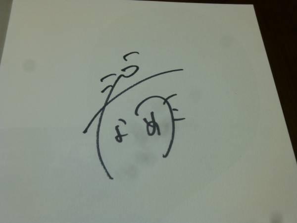 三戸なつめ直筆サイン本「なつめさん」