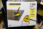 ★☆ケルヒャー テラスクリーナー T350 高圧洗浄機用☆★