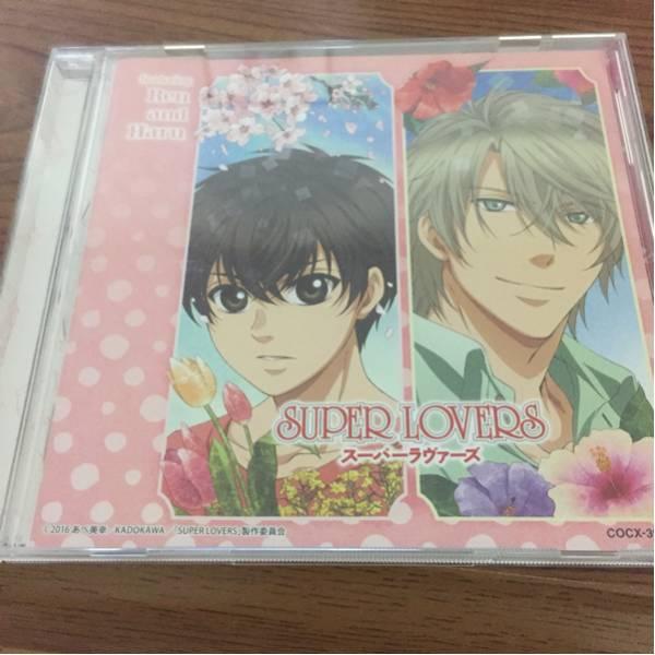 SUPER LOVERS スパラヴァ ミュージックアルバム featuring Ren and Haru 零 晴 限定盤 グッズの画像