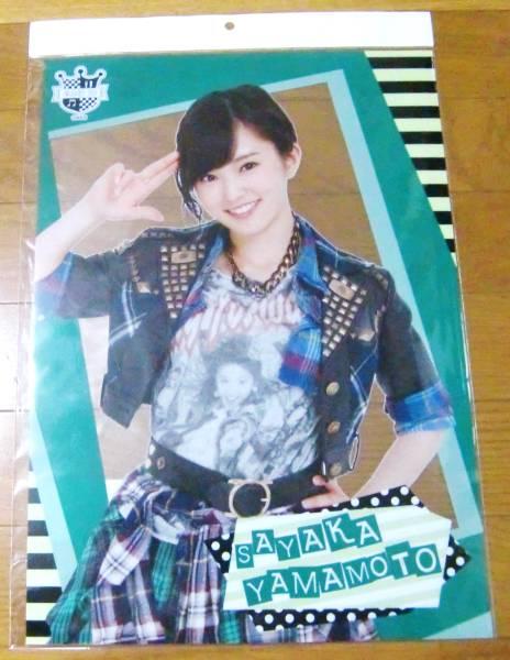 NMB48 AKB48 カフェ&ショップ チームK 山本彩 A3クリアポスター ライブ・総選挙グッズの画像