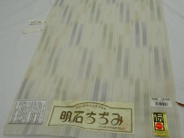 夏物★新品・正絹・反物★新潟県・明石ちぢみ紬着尺★白地に縞柄です_画像2