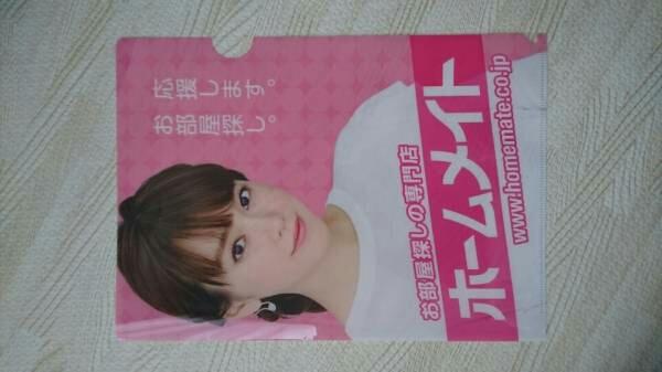 桐谷美玲☆ホームメイト最新クリアファイル☆非売品新品 グッズの画像