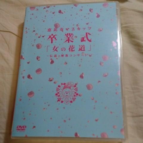 恵比寿マスカッツ 卒業式 女の花道 伝説の解散コンサート ライブグッズの画像