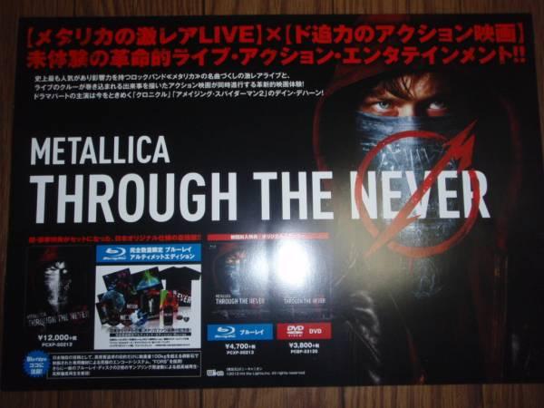 【ミニポスターF18】 Metallicaメタリカ/Through The Never 非売品!