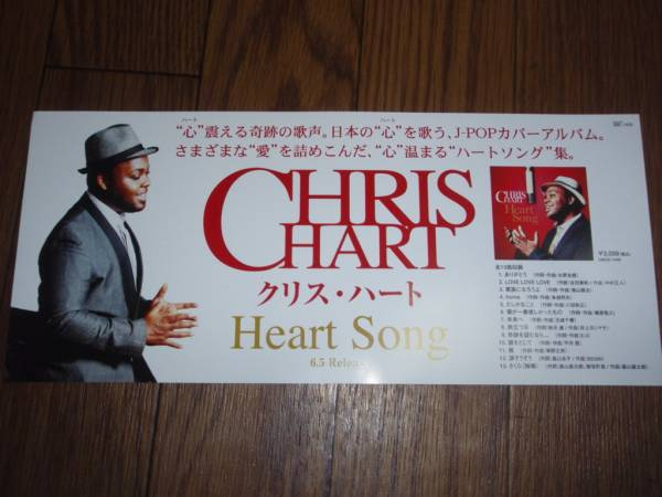 【ミニポスターF18】 クリス・ハート/Heart Song 非売品!