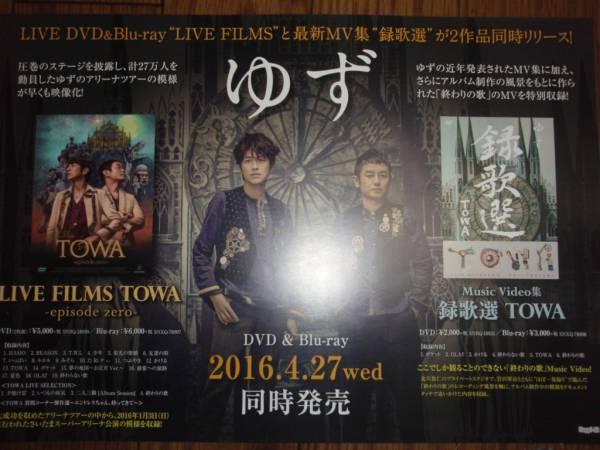 【ミニポスターF18】 ゆず/LIVE FILMS TOWA -episode zero- 録歌選 TOWA 非売品!