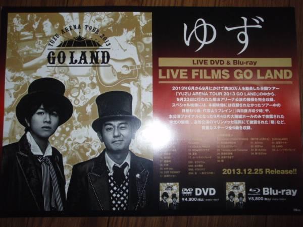 【ミニポスターF18】 ゆず/LIVE FILMS GO LAND 非売品!