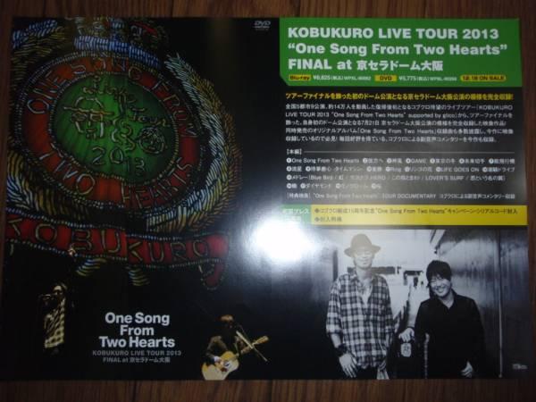 """【ミニポスターF18】 コブクロ/KOBUKURO LIVE TOUR 2013 """"One Song From Two Hearts"""" FINAL at 京セラドーム大阪 非売品!"""