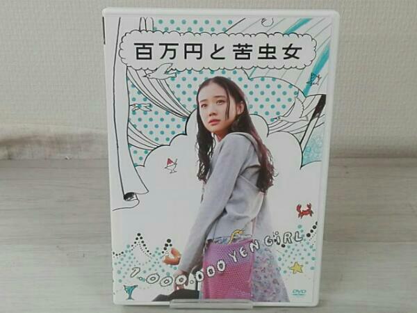 DVD 百万円と苦虫女 蒼井優 森山未來 ピエール瀧 グッズの画像
