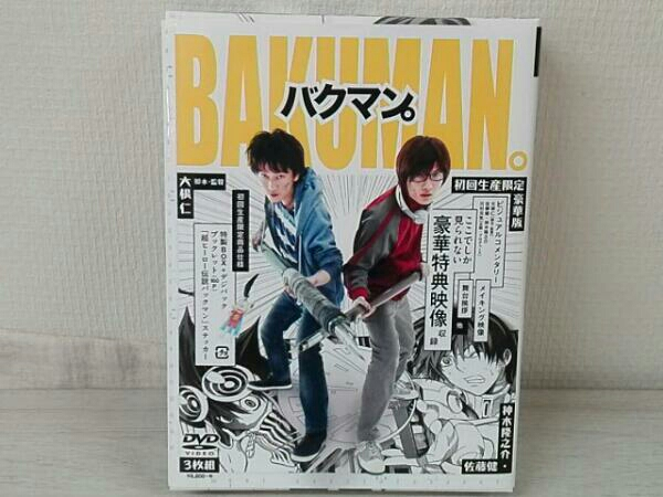 DVD バクマン。 豪華版 佐藤健 神木隆之介 グッズの画像