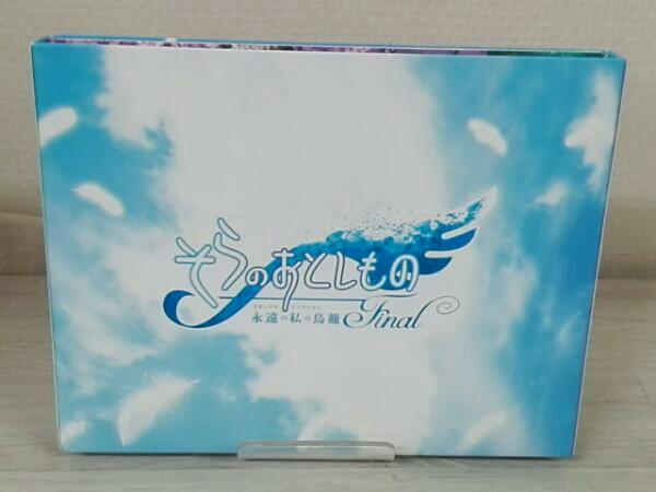 DVD そらのおとしものFinal 永遠の私の鳥籠(限定版) グッズの画像