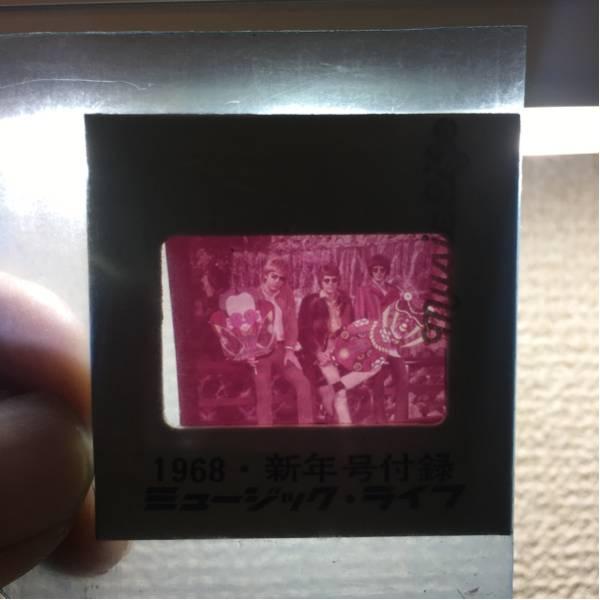 1968年 新年号付録 ミュージックライフ
