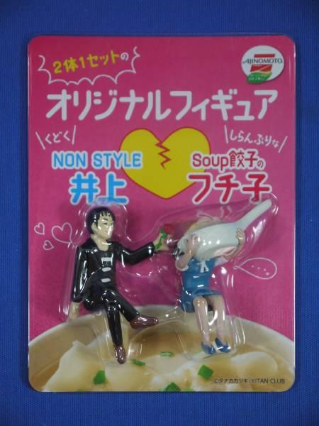 076 NON STYLE 井上 Soup餃子のフチ子 オリジナルフィギュア 味の素キャンペーン当選品 未開封