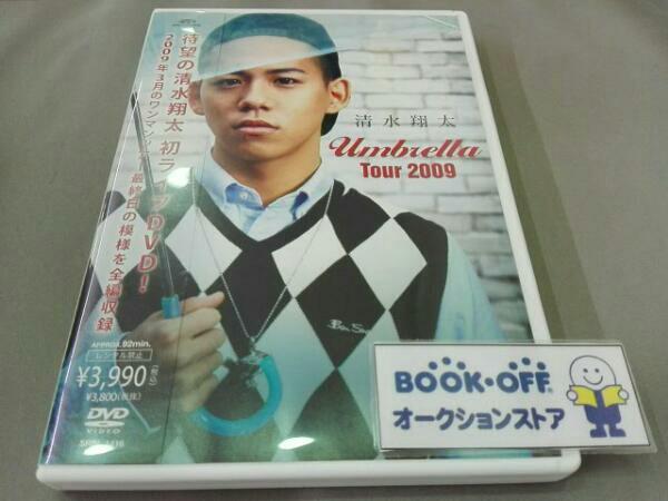清水翔太 Umbrella Tour 2009 ライブグッズの画像