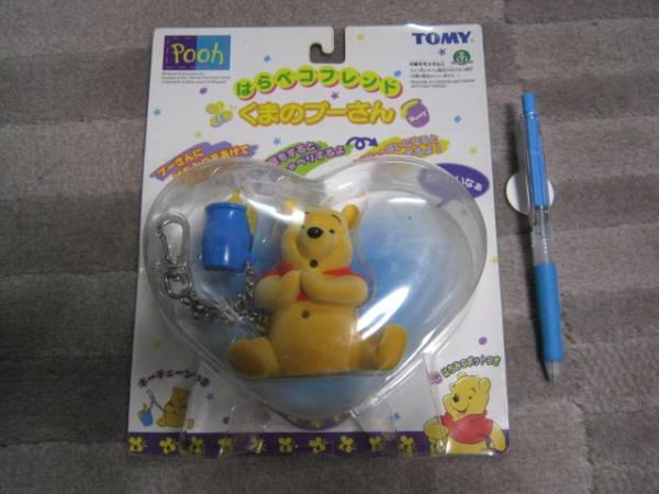 新品 はらペコフレンド くまのプーさん 人形 ディズニー 育成 ゲーム キーホルダー ままごと 知育 玩具 話す 育てる 熊 はちみつ レア ディズニーグッズの画像