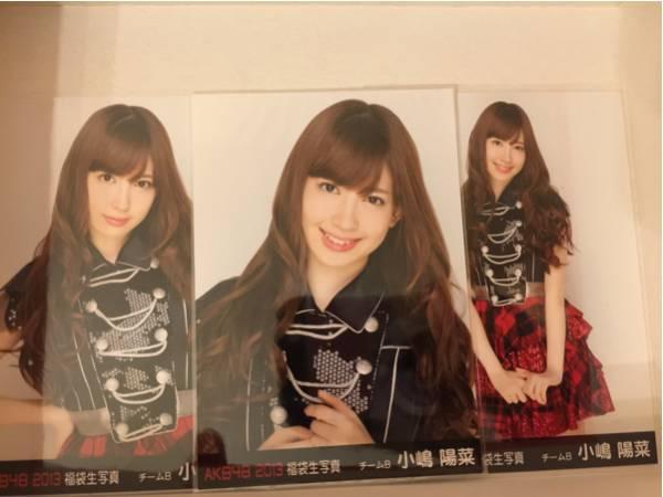 2013 福袋生写真 コンプ 小嶋陽菜 +2010 2011年福袋生写真 5枚まとめ売り