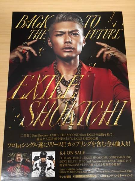 EXILE SHOKICHI BACK TO THE FUTURE 20146月4日 リリース 告知 ポスター 送料無料です♪
